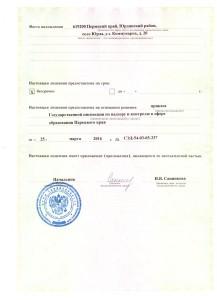 лицензия (обрат. сторона)