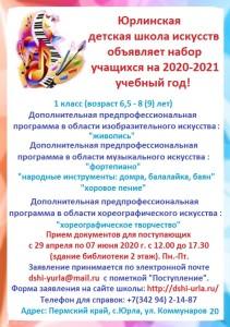 Afisha_o_prieme_v_DSHI_2020_2021_uch._god._3